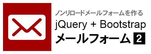 jQueryメールフォームを作ってみよう