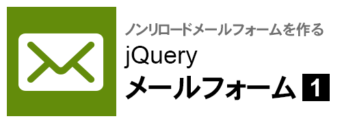jQueryメールフォームを作ってみよう