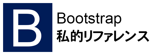 話題のBootstrapを徹底検証