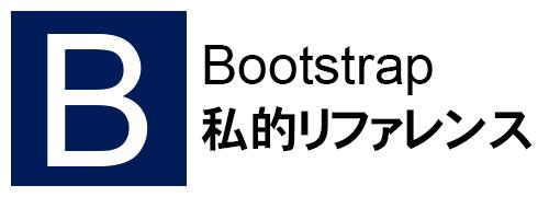 話題のBootstrapを徹底検証